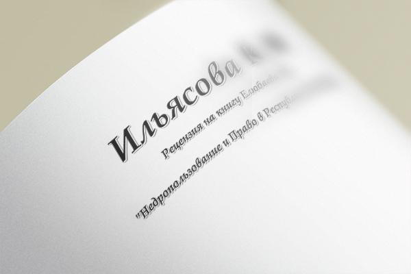 """Рецензия на книгу Елюбаева Ж.С """"Недропользование и Право в Республике Казахстан"""""""