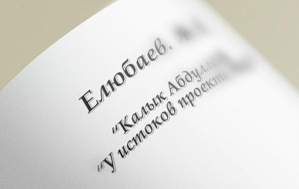Очерк о К.А. Абдуллаеве