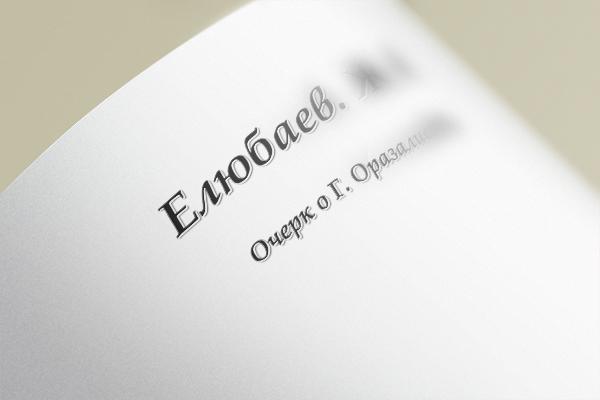 Очерк о Г. Оразалиевой