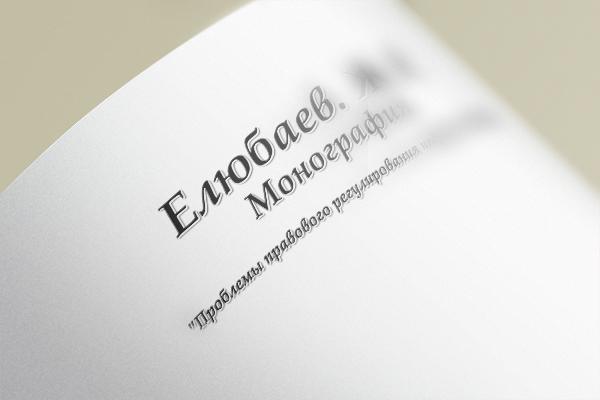 """Монография """"Проблемы правового регулирования недропользования"""""""