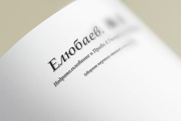 Недропользование и Право в Республике Казахстан (сборник научных статей и докладов)