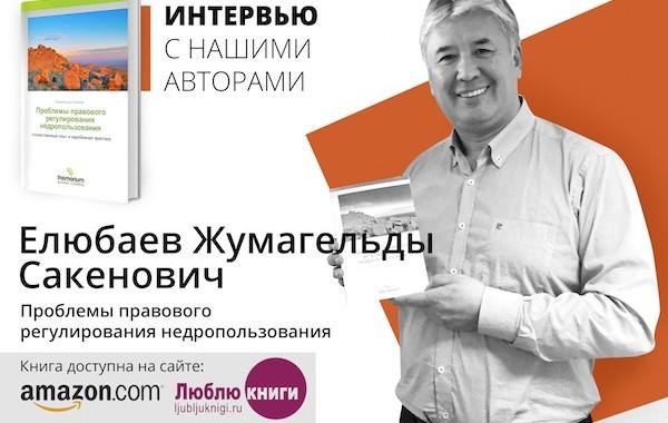 Интервью с Автором