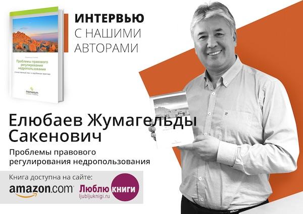 Интервью с Автором (от издательства OmniScriptum)