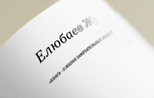 Книга – О Жизни Замечательных Людей